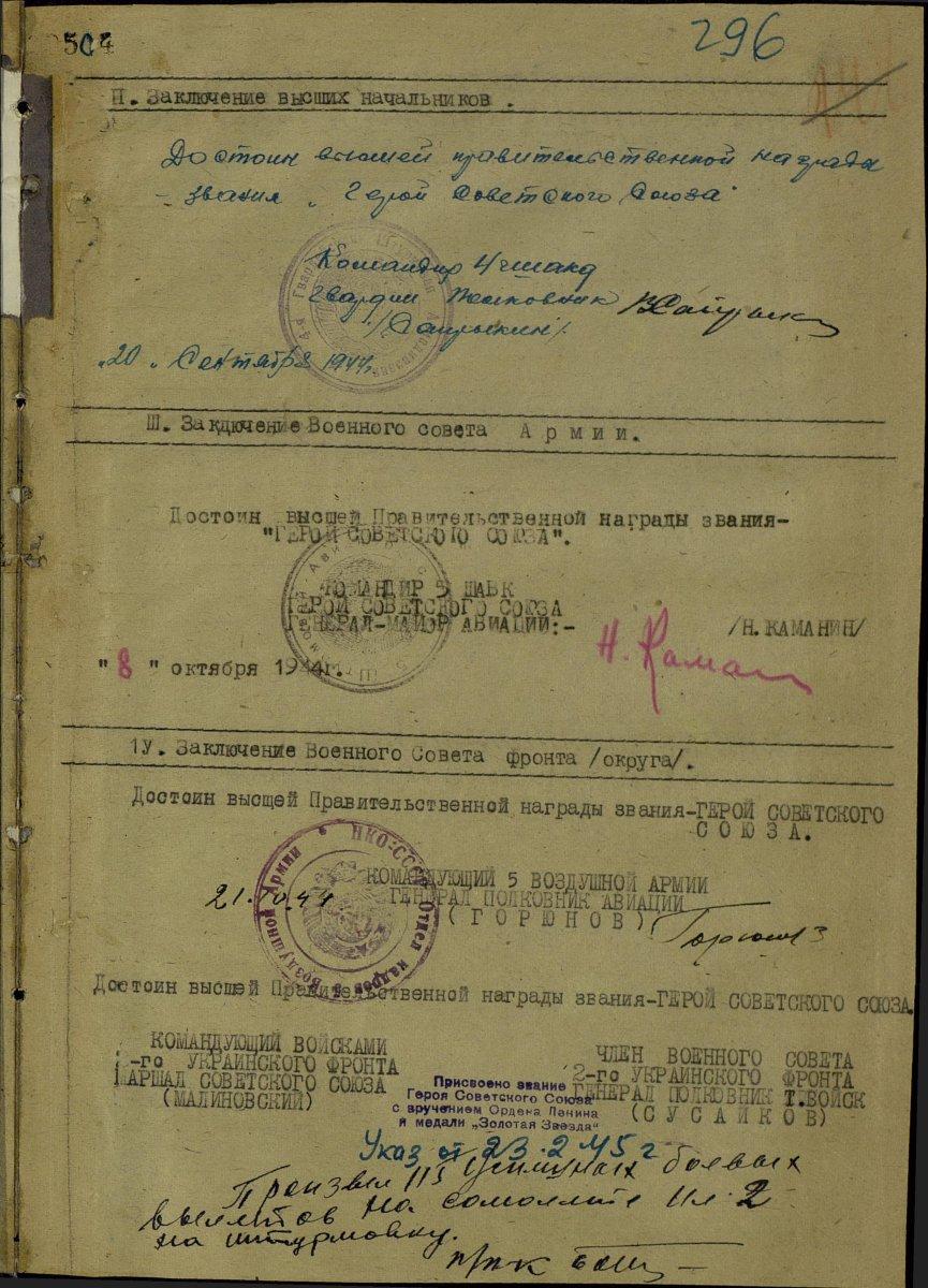 nagradnoy-lyadskiy-timofey-sergeevich-3