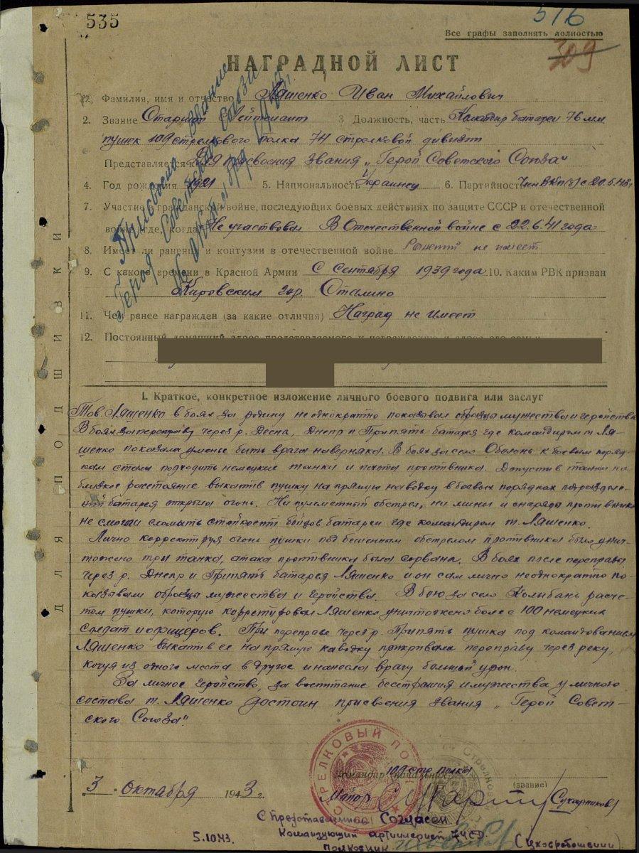 nagradnoy-lyashenko-ivan-mihaylovich-1