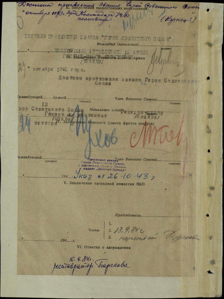 nagradnoy-lyashenko-ivan-mihaylovich-2