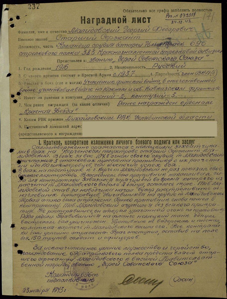 nagradnoy-malidovskiy-georgiy-fedorovich-1