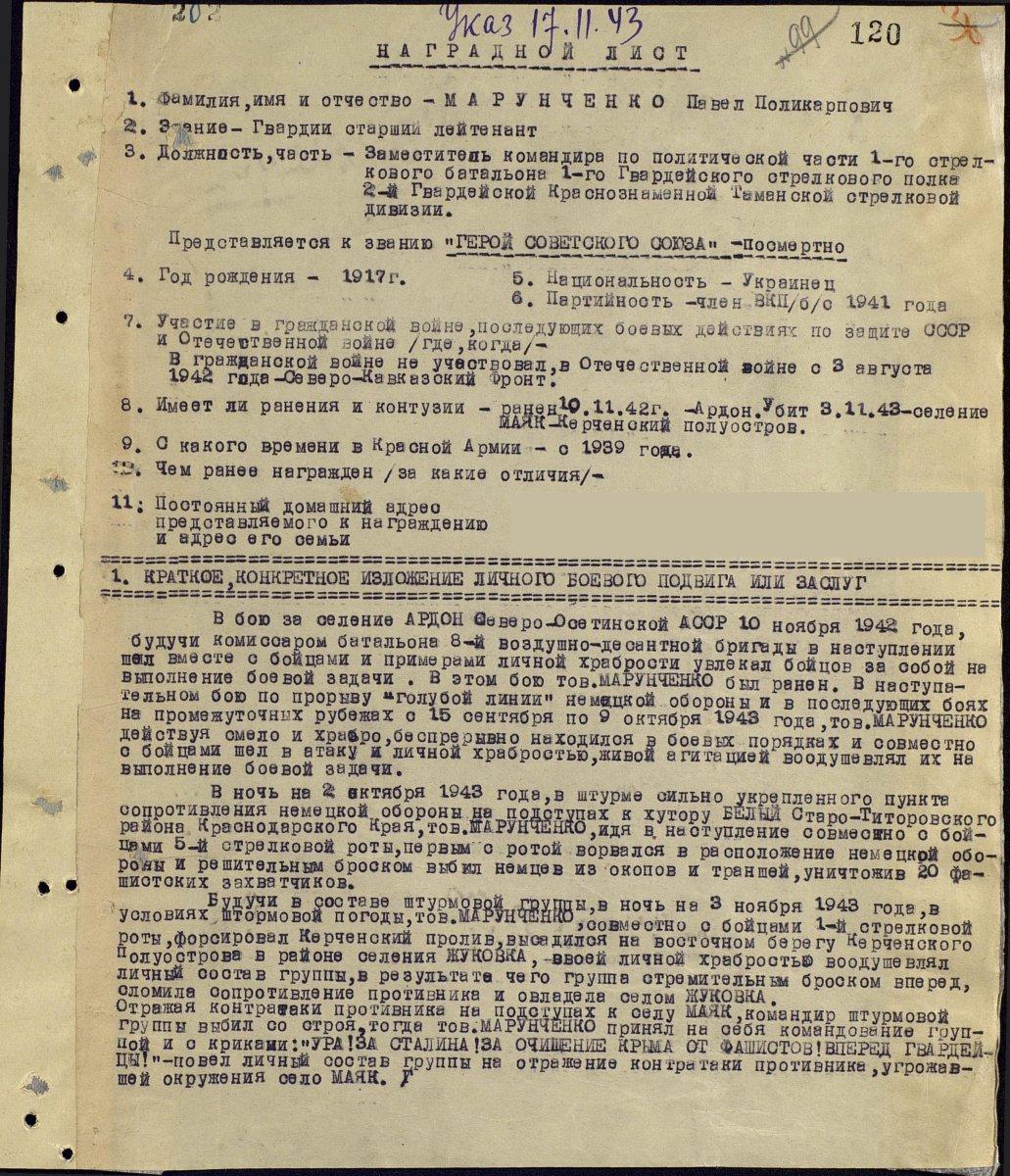 nagradnoy-marunchenko-pavel-polikarpovich-1
