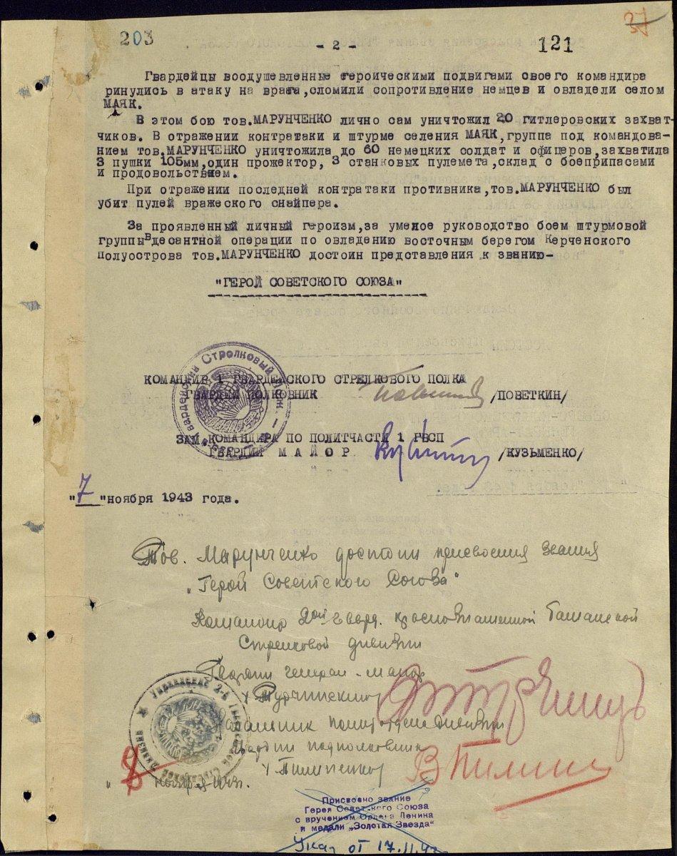 nagradnoy-marunchenko-pavel-polikarpovich-2