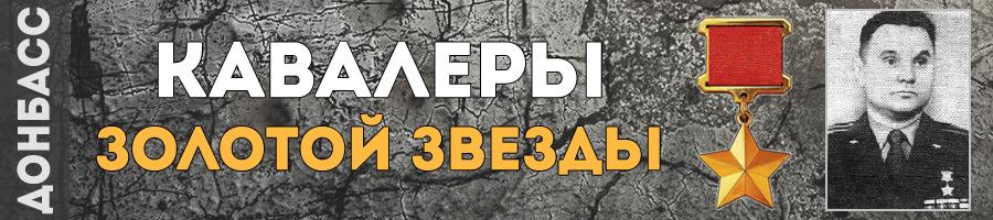 110-kucherenko-aleksandr-vasilevich-thmb