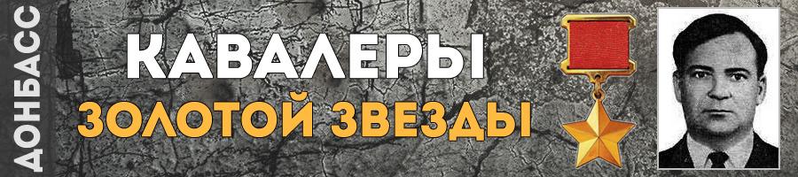 113-litvinenko-grigoriy-evlampievich-thmb