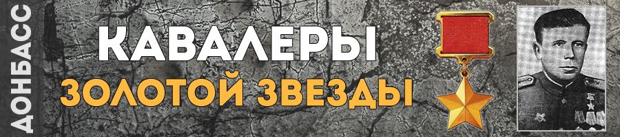 130-mashir-ivan-vasilevich-thmb