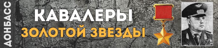 140-mosienko-sergey-ivanovich-thmb