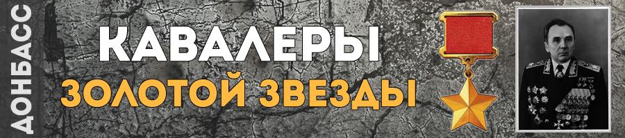 141-moskalenko-kirill-semenovich-thmb