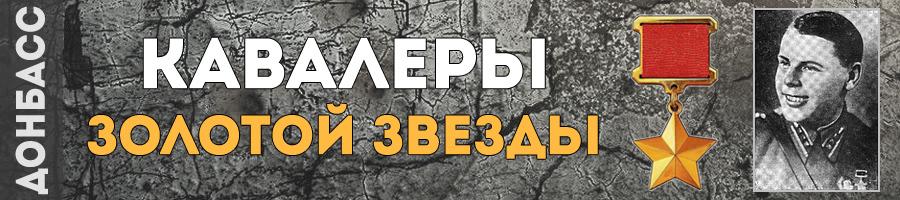 152-nikolenko-stepan-mihaylovich-thmb