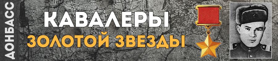 154-nosulya-nikolay-vasilevich-thmb