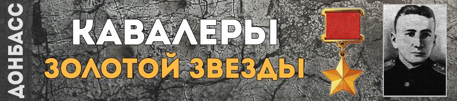 181-sachko-iosif-kuzmich-thmb