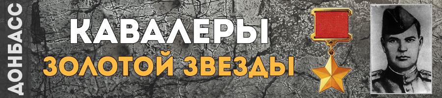 202-tkachenko-ivan-filippovich-thmb