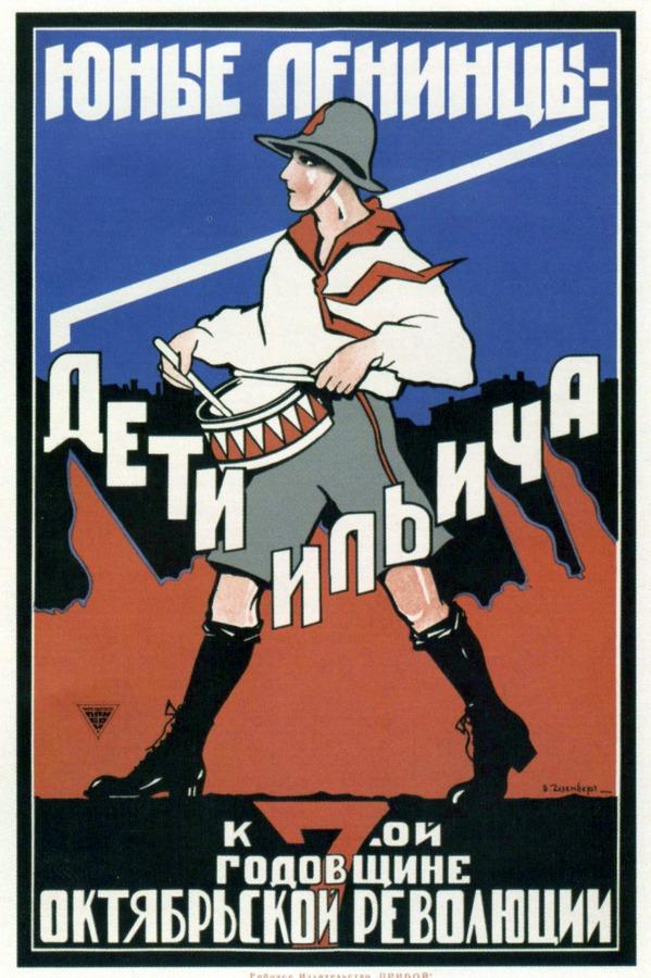 pionery-1924