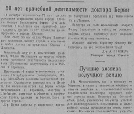 Статья их газеты «Донецкий вестник», №85 от 20.10.1942
