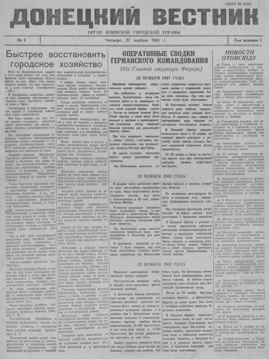 Донецкий вестник, №4 от 27 ноября 1941