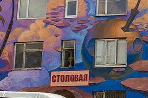 gorsvet-donetsk-graffity-thmb