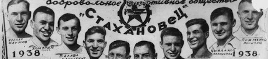 82-shakhtar-stakhanovec