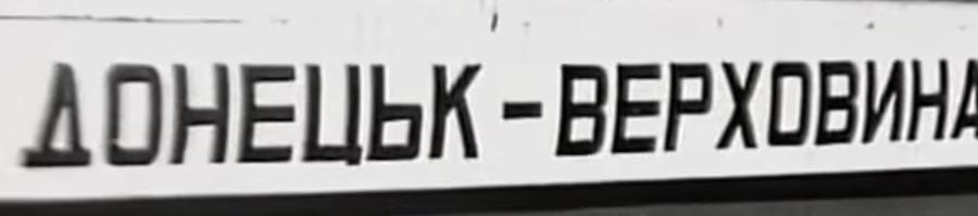 chervona-ryta-donetsk-verchovina