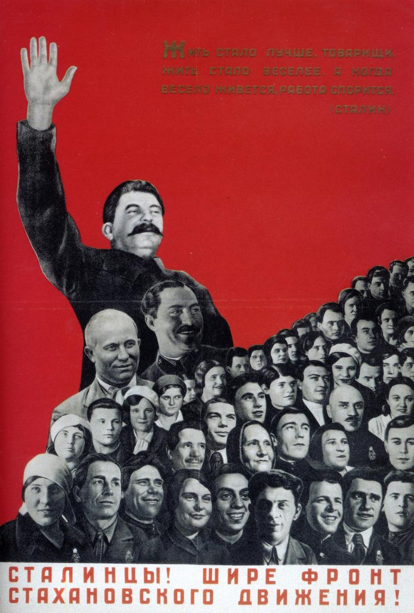 Сталинцы! Шире фронт стахановского движения!