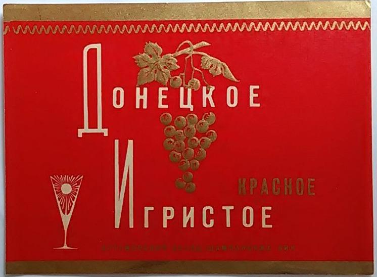 На международных конкурсах Севастопольское игристое награждено 2 серебряными медалями. Артемовский завод шампанских вин выпускает красное игристое вино под названием Донецкое игристое, изготовленное по той же технологии, что и Севастопольское игристое (данные 1976 года).