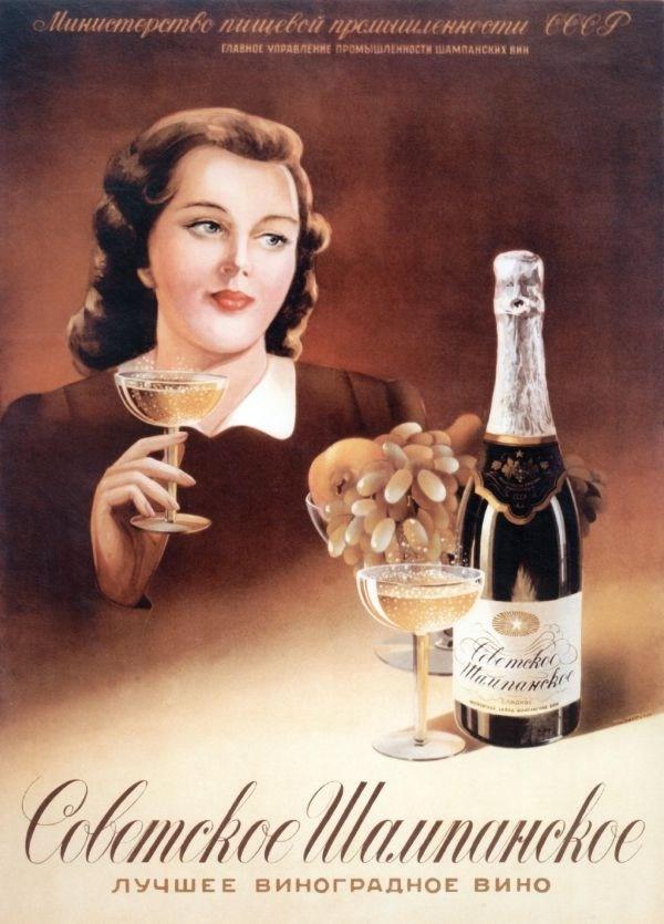 Реклама Советского шампанского
