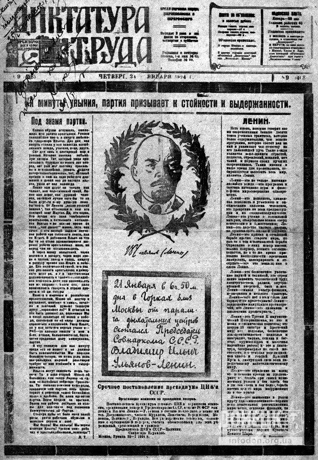 Первая полоса газеты Диктатура труда, 24 января 1924 г.