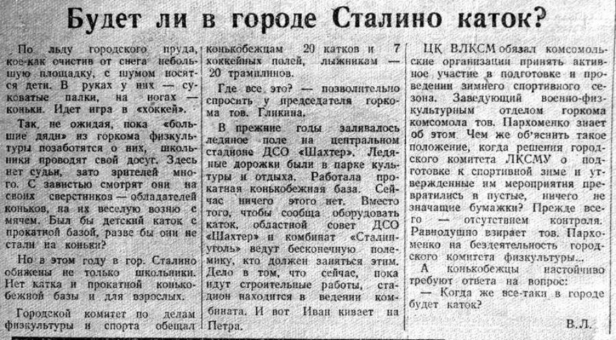 Будет ли в Сталино каток? «Комсомолец Донбасса», 10 января 1951 года