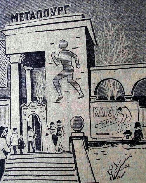 Вход на стадион Металлург. Донецк, 1964 год