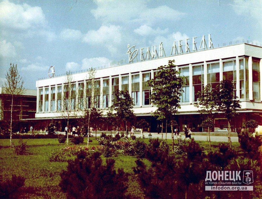Универмаг «Белый лебедь». Донецк, конец 1960-х