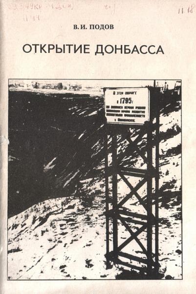 Подов В.И. Открытие Донбасса. Исторический очерк. Документы (1991)