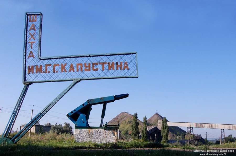 Шахта им. Г.Г. Капустина. Фото Николая Скуридина
