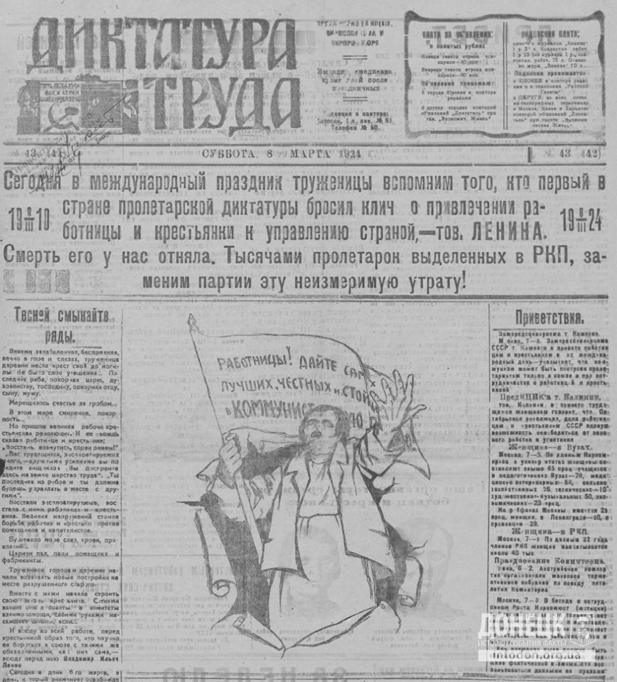 Первая полоса газеты Диктатура труда, 8 марта 1924 г.