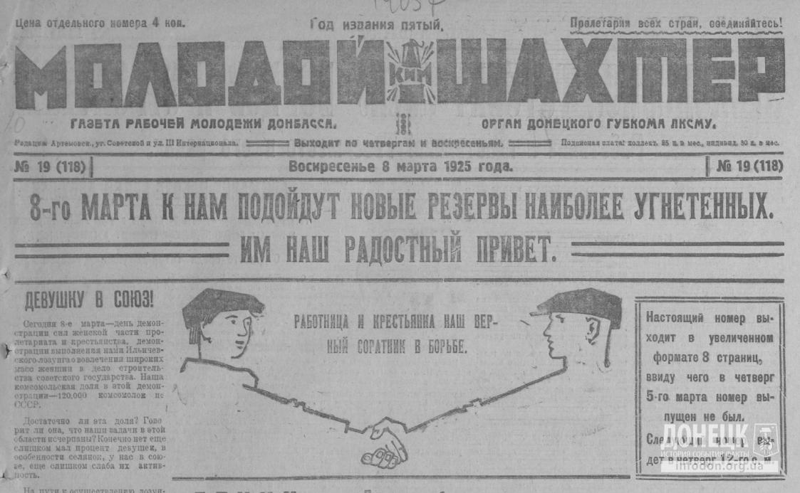 Первая полоса газеты Молодой шахтер, 8 марта 1924 г.