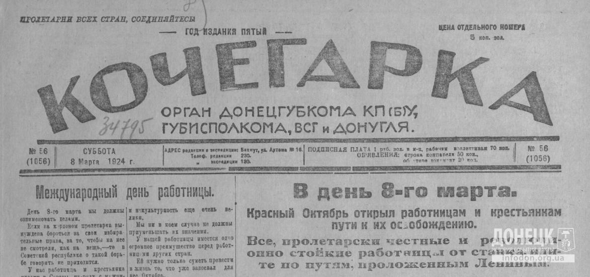 Первая полоса газеты Кочегарка, 8 марта 1924 г.