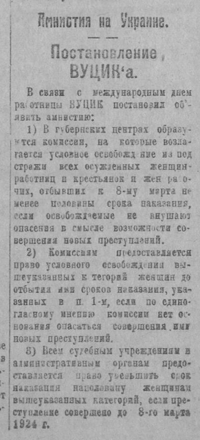 Заметка об амнистии в УСССР ко дню 8 марта