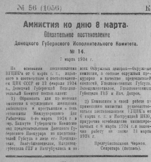1924-8-marta-5