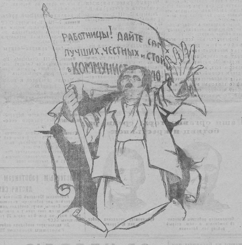 Праздничная иллюстрация из газеты Диктатура труда от 8 марта 1924 года