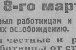 1924-8-marta-900