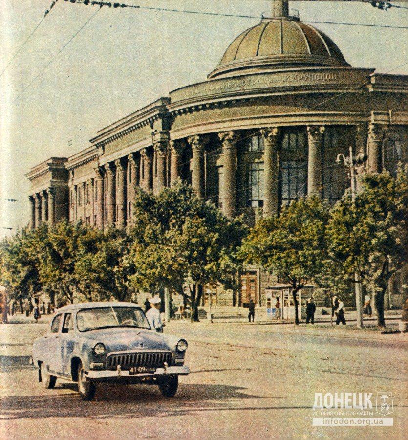 Библиотека имени Н.К. Крупской. Центральная библиотека города. Донецк, 1962 год