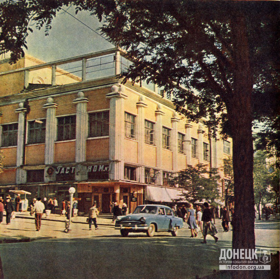 Первый гастроном – «Москва». Донецк, 1962 год
