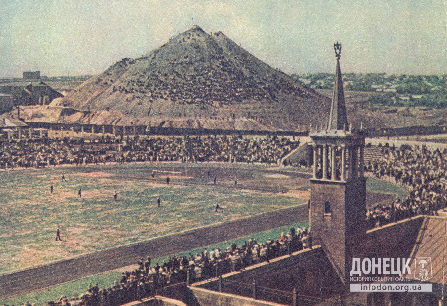 Стадион «Шахтер». Идет футбольный матч. Донецк, 1962 год
