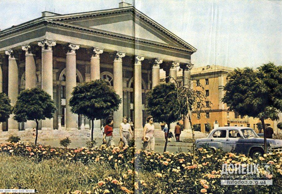 Драматический театр имени Артема. Донецк, 1962 год