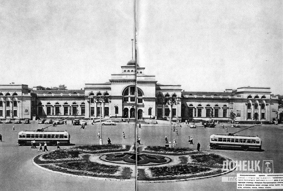 Железнодорожный вокзал. Донецк, 1962 год
