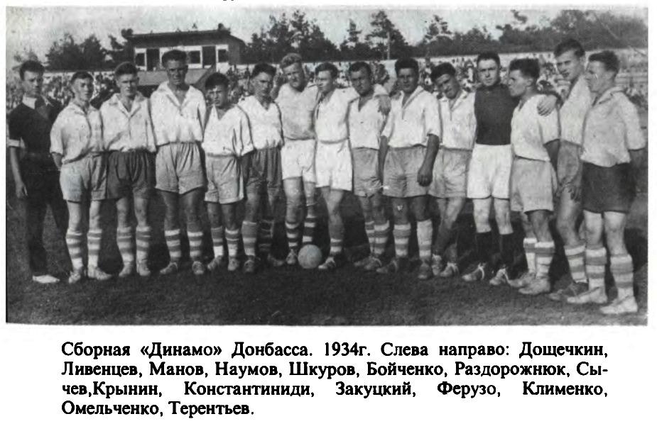 ynamo-donbass-1934