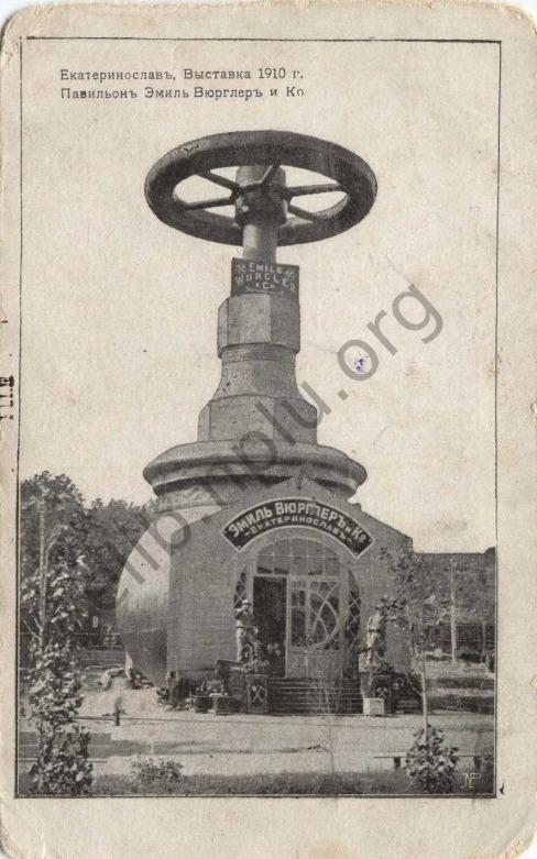 Павильон фирмы Вюрглера на выставке в Екатеринославе в 1910 г.