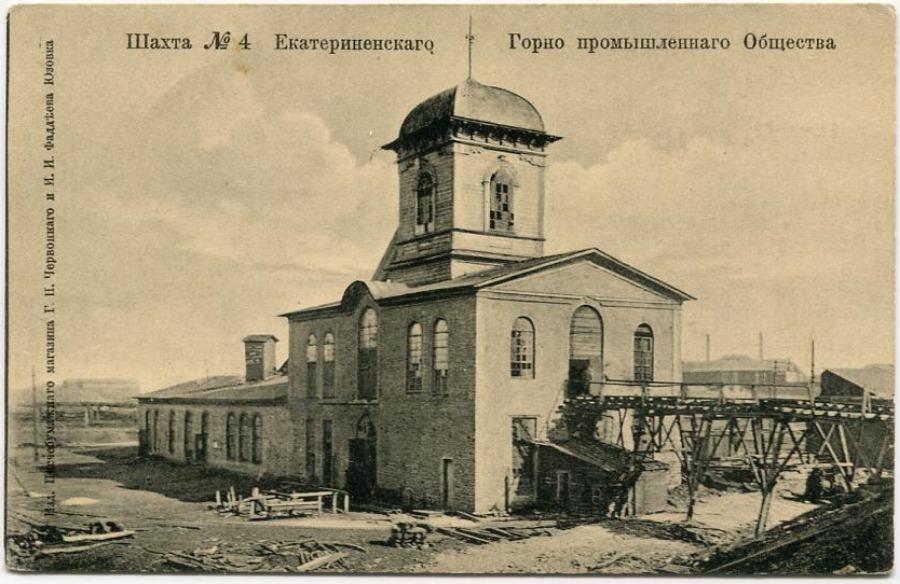 Открытка издания писчебумажного магазина Червоненко и Фадеева в Юзовке