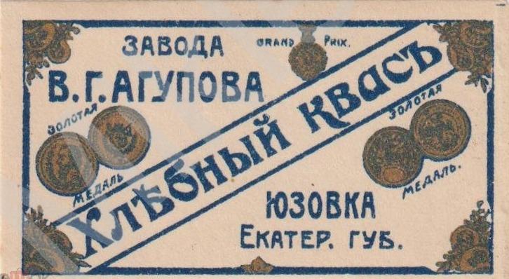 Хлебный квас завода В.Г. Агупова. Юзовка, Екатеринославской губернии