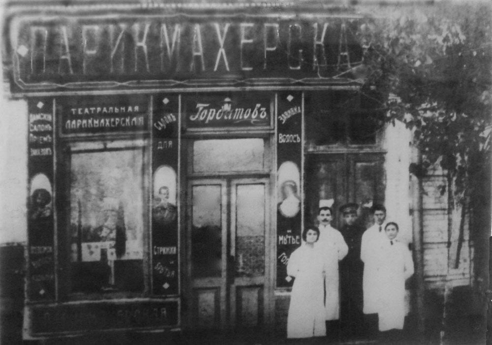 Парикмахерская Горбатова в Юзовке