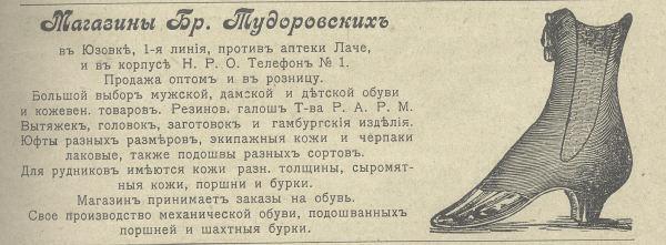 Магазин братьев Тудоровских