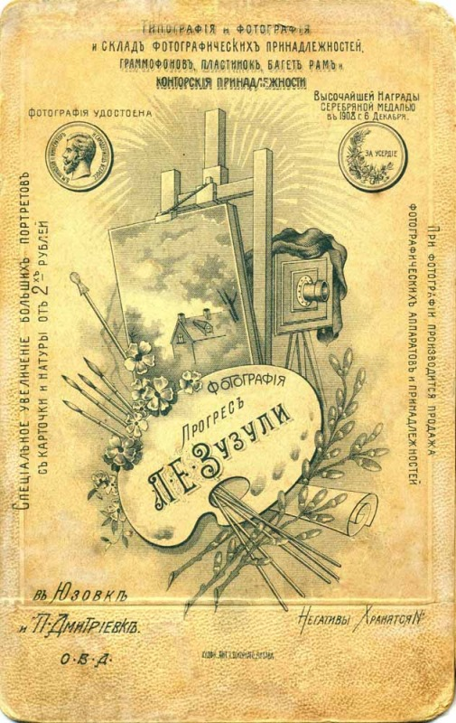 Реклама фотографии Л.Е. Зузули