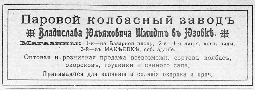 Паровой колбасный завод в Юзовке